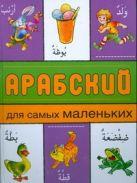 Арабский для самых маленьких