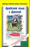 Сафонова Евгения - Арабский язык с Джохой обложка книги