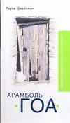 Штейнман Мария - Арамболь. ГОА. Дневник иррациональной девушки обложка книги