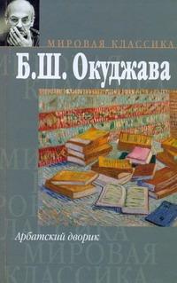Арбатский дворик обложка книги