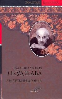 Окуджава Б.Ш. - Арбатский дворик обложка книги