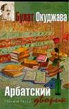 Окуджава Б. Ш. - Арбатский дворик обложка книги