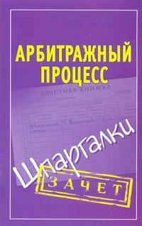 Викентьева Л.В. - Арбитражный процесс. Шпаргалки обложка книги