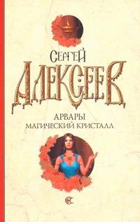 Алексеев С.Т. - Арвары. Магический кристалл обложка книги