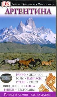 Деркач А.В. - Аргентина обложка книги