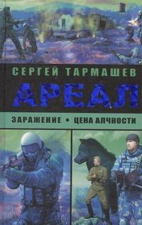 Ареал. Заражение; Цена алчности Тармашев С.С.
