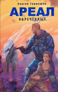 Тармашев С.С. - Ареал. Обреченные обложка книги