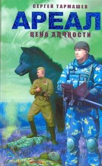 Тармашев С.С. - Ареал. Цена алчности обложка книги