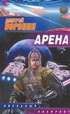 Воронин Д.А. - Арена' обложка книги