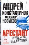 Арестант обложка книги