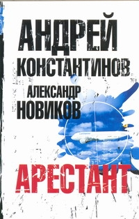 Арестант Константинов Андрей