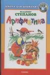 Степанов - Арифметика обложка книги