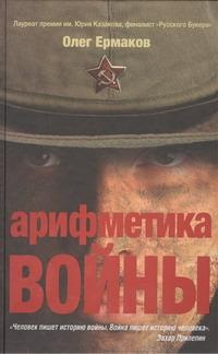 Ермаков О.Н. - Арифметика войны обложка книги