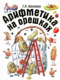Шалаева Г.П. - Арифметика на орешках обложка книги