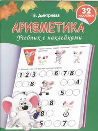 Дмитриева В.Г. - Арифметика. Учебник с наклейками обложка книги