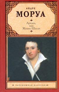 Ариэль, или Жизнь Шелли обложка книги