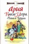 Ария князя Игоря, или Наши в Турции