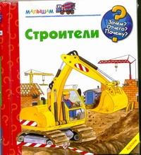 Самойлов А.Е. - Аркаим.ЗОП Строители обложка книги