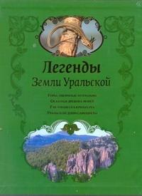 - Аркаим.Легенды Земли Уральской(футляр) обложка книги