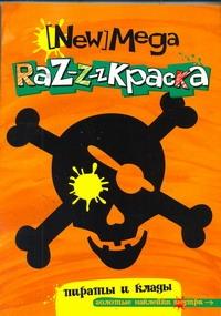 Аркаим.Мега-раскраска Пираты и клады