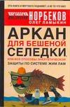 Норбеков М.С. - Аркан для бешеной селедки, или Все способы энергетической защиты по системе Жим обложка книги