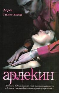 Гамильтон Л. - Арлекин обложка книги