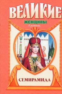 Арм.Вел.жен:Семирамида супер Ишков М.Н.
