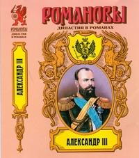 - Арм.Романовы Александр III супер обложка книги