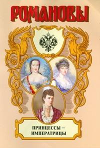 Арм.Романовы.Принцессы-императрицы супер