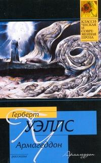 Армагеддон обложка книги