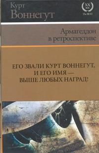 Воннегут К. - Армагеддон в ретроспективе обложка книги