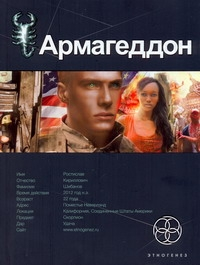Бурносов Ю. - Армагеддон. Кн. 1. Крушение Америки обложка книги