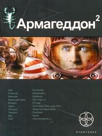 Бурносов Ю. - Армагеддон. Кн. 2. Зона 51 обложка книги