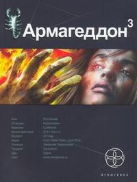 Армагеддон. Кн. 3. Подземелья смерти Бурносов Ю.