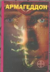 Армагеддон. Крушение Америки: Зона 51; Подземелья смерти Бурносов Ю.