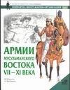 Николле Д. - Армии мусульманского Востока, VII-XI века обложка книги