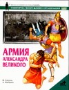 Армия Александра Великого