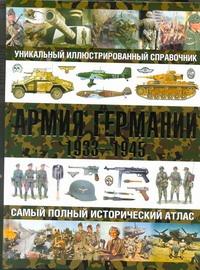 Курылев О.П. - Армия Германии, 1933-1945 обложка книги