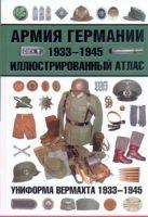 Армия Германии, 1933-1945. Униформа вермахта