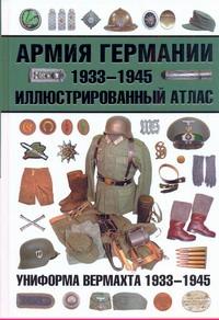 Курылев О.П. - Армия Германии, 1933-1945. Униформа вермахта обложка книги