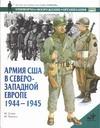 Армия США в Северо-Западной Европе, 1944-1945 обложка книги