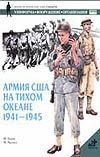 Генри М. - Армия США на Тихом океане, 1941-1945' обложка книги