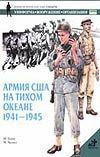 Армия США на Тихом океане, 1941-1945 обложка книги