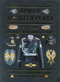 Курылев О.П. - Армия Третьего Рейха. 1933-1945 обложка книги