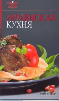 Армянская кухня обложка книги