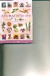 Фаррер-Холлс Д. - Ароматерапия : полное руководство по применению эфирных масел обложка книги