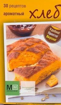 - Ароматный хлеб. 30 рецептов обложка книги