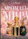 Ароматы мира Аксенова М.
