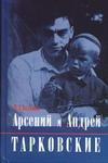 Волкова П.Д. - Арсений и Андрей Тарковские обложка книги