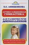 Анищенкова Е.С. - Артикуляционная гимнастика для развития речи дошкольников обложка книги